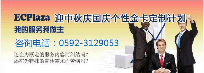 谷悦网络ecplaza2012国庆活动